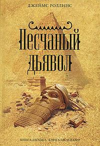 Роллинс Джеймс - Песчаный дьявол