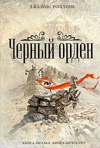 Роллинс Джеймс - Черный орден