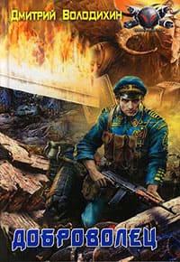 Володихин Дмитрий - Доброволец