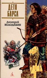 Володихин Дмитрий - Дети Барса