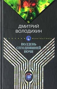 Володихин Дмитрий - Полдень сегодняшней ночи