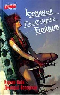 Володихин Дмитрий - Команда бесстрашных бойцов