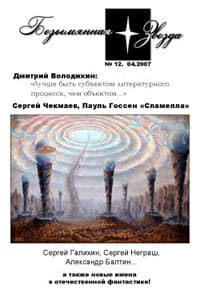Володихин Дмитрий - Колонисты