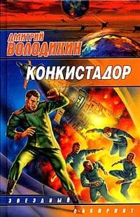 Володихин Дмитрий - Конкистадор