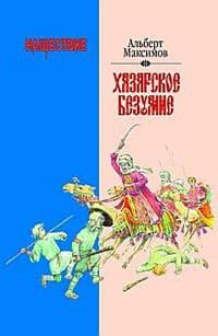 Максимов Альберт - Нашествие. Хазарское безумие
