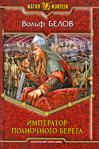 Белов Вольф - Император полночного берега