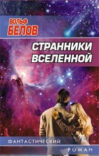 Белов Вольф - Странники вселенной