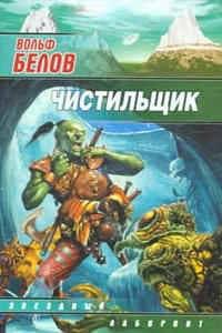 Белов Вольф - Чистильщик