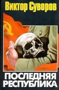 Суворов Виктор - Последняя республика