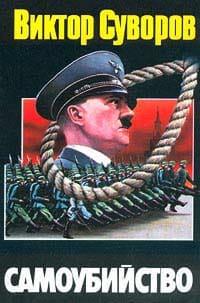 Суворов Виктор - Самоубийство