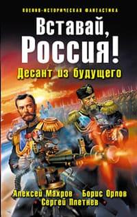 Махров Алексей - Вставай, Россия! Десант из будущего