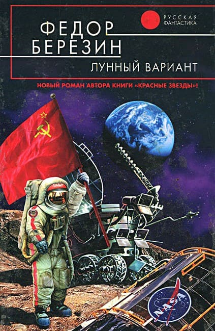 Березин Федор - Лунный вариант