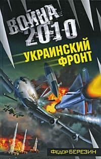 Березин Федор - Война 2010: Украинский фронт