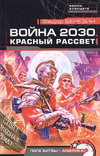 Березин Федор - Красный рассвет