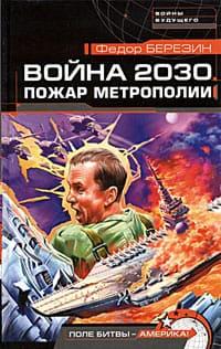 Березин Федор - Пожар Метрополии
