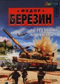 Березин Федор - Встречный катаклизм