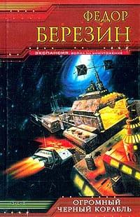 Березин Федор - Огромный черный корабль