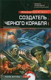 Березин Федор - Создатель черного корабля