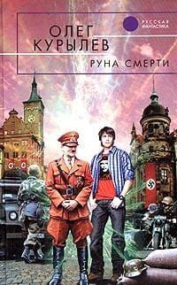 Курылев Олег - Руна смерти