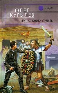 Курылев Олег - Шестая книга судьбы