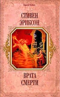 Эриксон Стивен - Врата Смерти