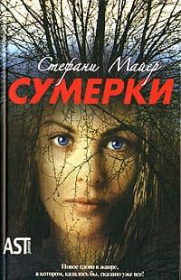 Майер Стефани - Сумерки