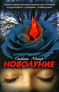 Майер Стефани - Новолуние
