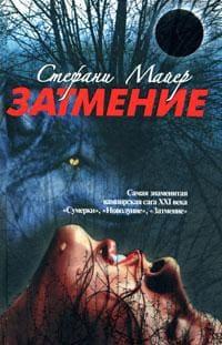 Майер Стефани - Затмение