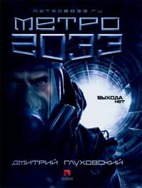 Глуховский Дмитрий - Метро 2033