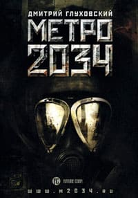 Глуховский Дмитрий - Метро 2034