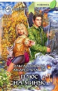 Громыко Ольга - Плюс на минус