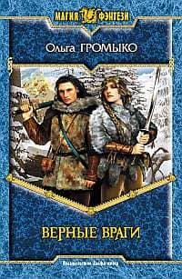 Громыко Ольга - Верные враги