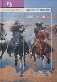 Маккарти Кормак - Кони, кони