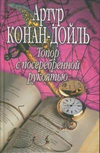 Конан-Дойль Артур - Топор с посеребрянной рукоятью