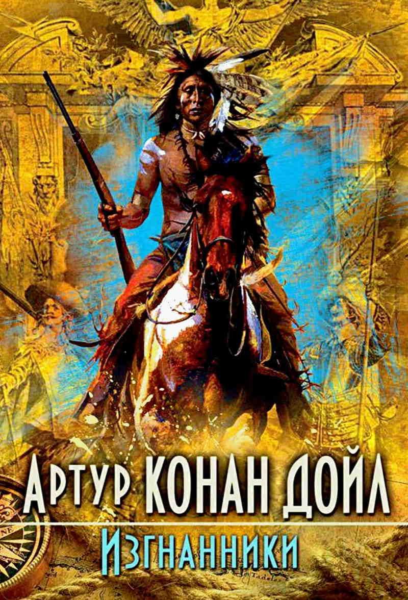 Конан-Дойль Артур - Изгнанники