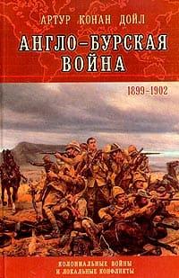 Конан-Дойль Артур - Англо-Бурская война (1899-1902)