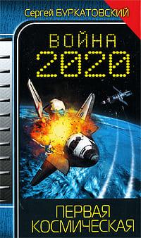 Буркатовский Сергей - Война 2020. Первая космическая