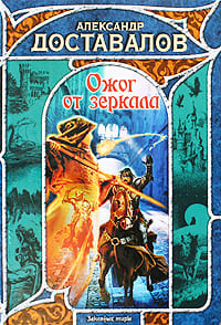 Доставалов Александр - Ожог от зеркала