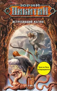 Никитин Юрий - Истребивший магию