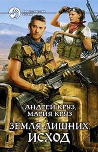 Круз Андрей - Исход