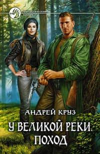 Круз Андрей - Поход