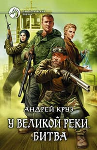 Круз Андрей - Битва