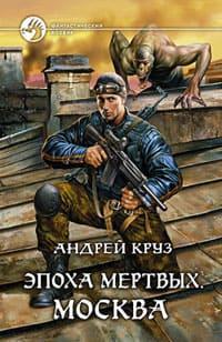 Круз Андрей - Москва