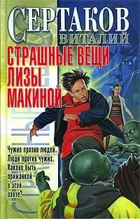 Сертаков Виталий - Страшные вещи Лизы Макиной