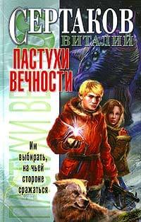Сертаков Виталий - Пастухи вечности