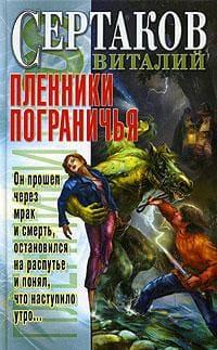 Сертаков Виталий - Пленники Пограничья