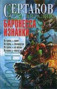 Сертаков Виталий - Баронесса Изнанки