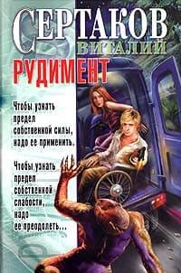 Сертаков Виталий - Рудимент