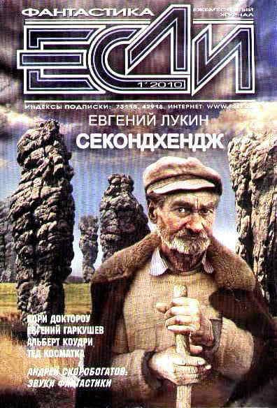 Лукин Евгений - Секондхендж