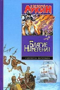 Лукин Евгений - Благие намерения
